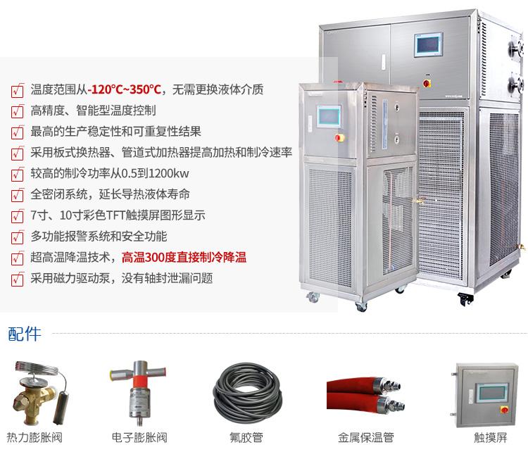 SUNDI-320 反应釜控制系统价格 厂家直销