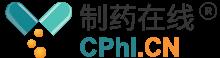 CPhI制药在线专业网上贸易平台