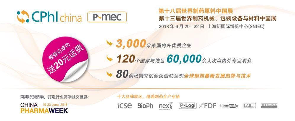 CPhI&P-MEC