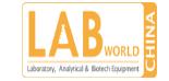 2013世界生化、分析仪器与实验室装备展